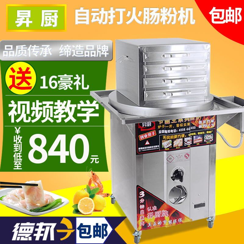 Литровый кухня кишечный порошок машинально бизнес гуандун ящик насосная часть газ энергосбережение тянуть пар кишечный порошок машинально кишечный порошок печь пар печь