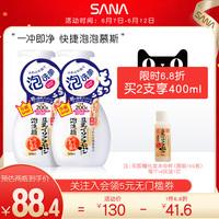 日本SANA豆乳温和清洁泡泡洁面慕斯卸妆二合一保湿温和洗面奶2瓶