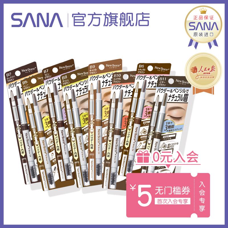 日本网红莎娜三合一眉刷女初学眉笔评测参考