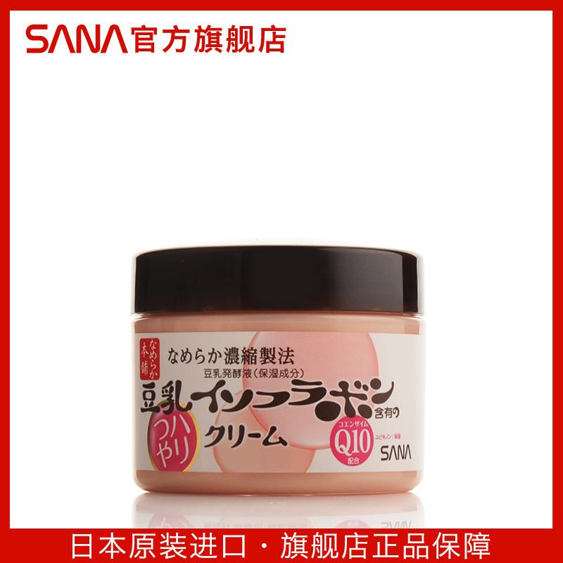 日本进口SANA莎娜辅酶Q10豆乳美肌泛醌面霜保湿滋润紧致滋养肌肤