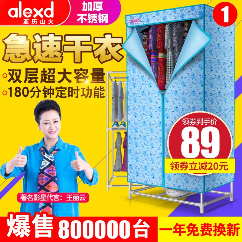 亚历山大干衣机家用烘干机速干衣小型烘衣机婴儿衣服风干器烘干柜 thumbnail