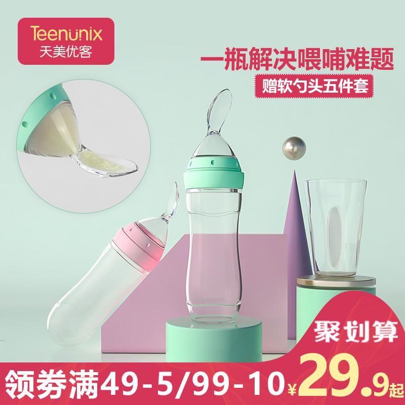 米糊奶瓶婴儿硅胶挤压式辅食工具喂食器宝宝米粉喂养勺儿童餐具