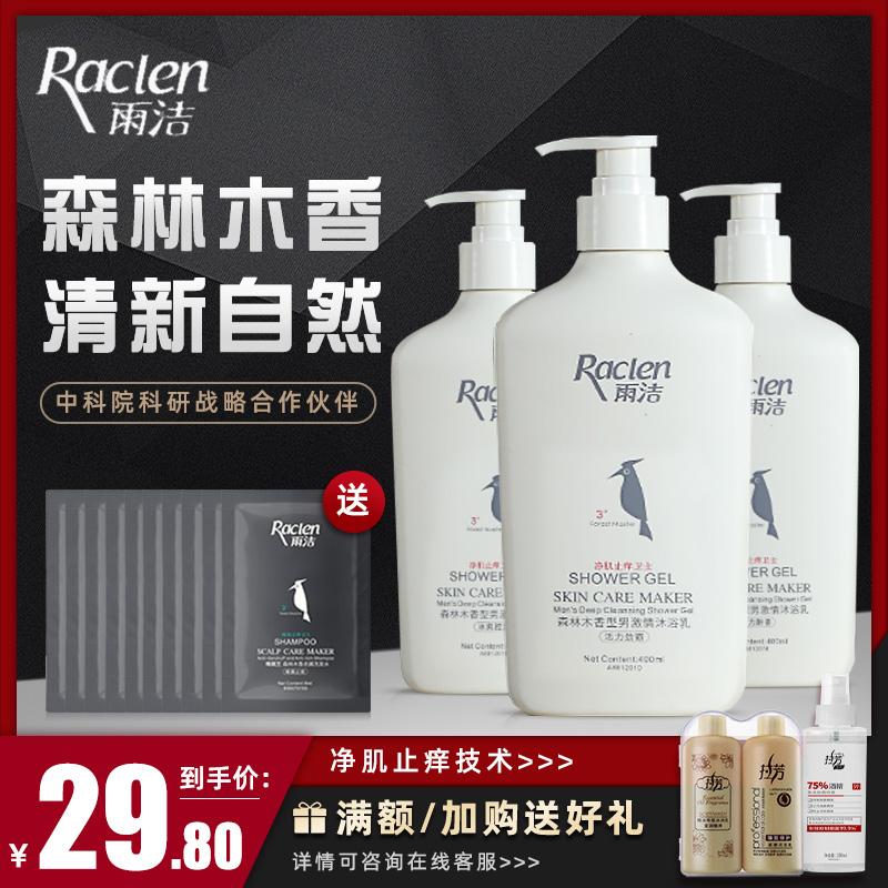 雨洁沐浴露400ml香氛男士专用温和止痒持久留香清洁沐浴液清爽