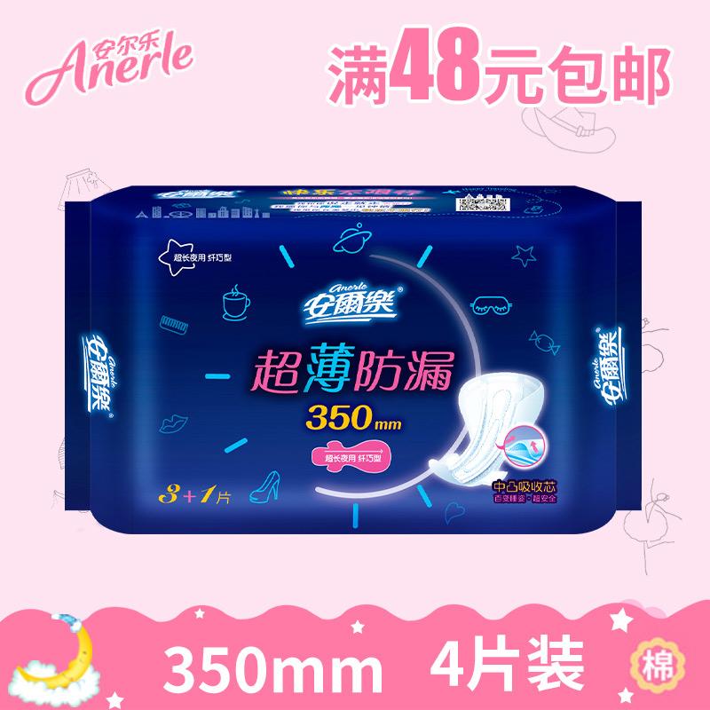 安尔乐超薄防漏 超长夜用3+1片加量装 棉柔350mm卫生巾 LFC8803