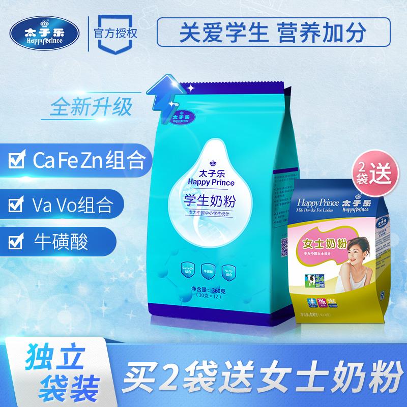 太子乐学生奶粉 儿童成长奶粉全脂高钙纯牛奶粉360g袋装