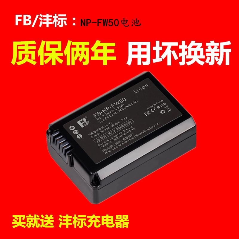 沣标NP-FW50电池for索尼RX10 M2 M3微单相机a6000 a5100 a5000 A7 A6300 A6500 A7M2 A7R A7S2相机配件锂电板