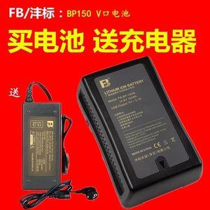 沣标bp150w索尼v口v型南冠电池