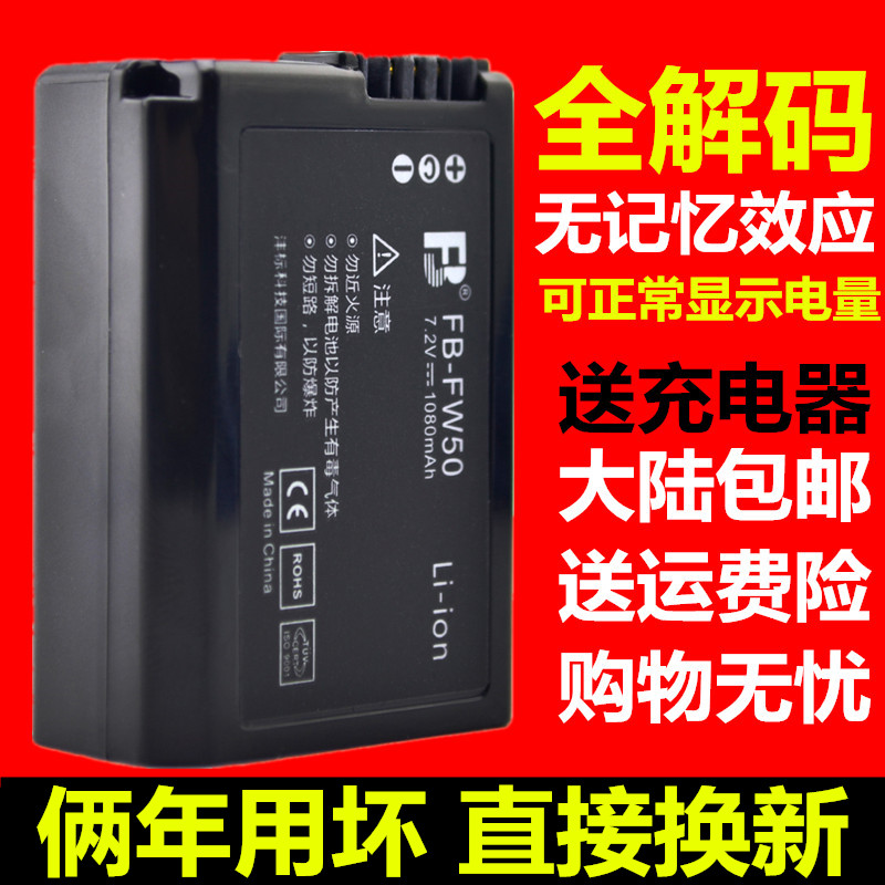 Feng знак FW50 аккумулятор for sony a6300 a6000 a5100 a5000 a7m2 a7rm2 5T 5R