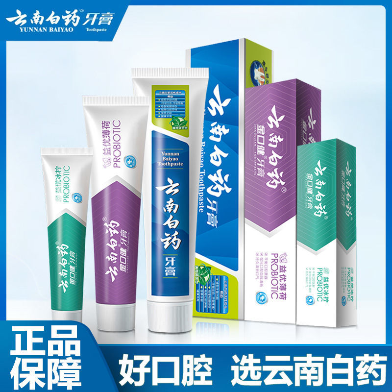 云南白药牙膏 3支装留兰薄荷益优减轻牙龈出血 疼痛 平衡口腔菌群