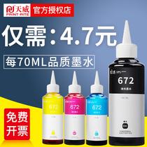 打印机墨水G3810G2810G1810G4800G3800G2800G1800适用佳能