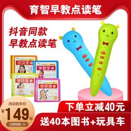 育智幼儿童点读笔英语学习神器0-3-6岁宝宝点读机早教益智玩具图片