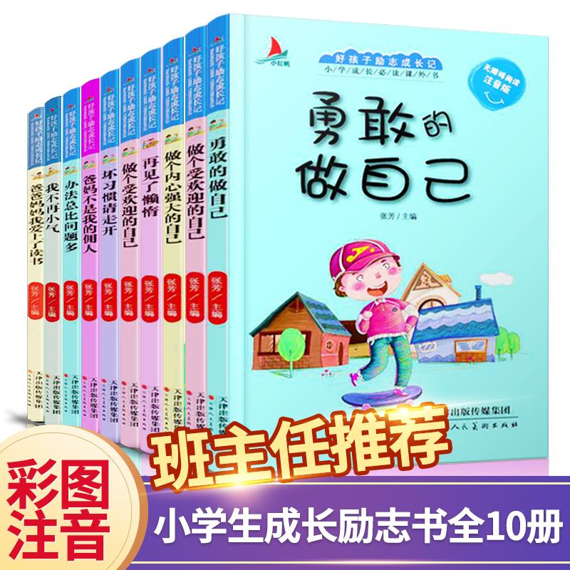 好孩子成长励志全10册注音版一年级课外阅读带拼音课外书二年级老师班主任推荐必读儿童故事书6-12周岁小学生课外书1-2-3年级书