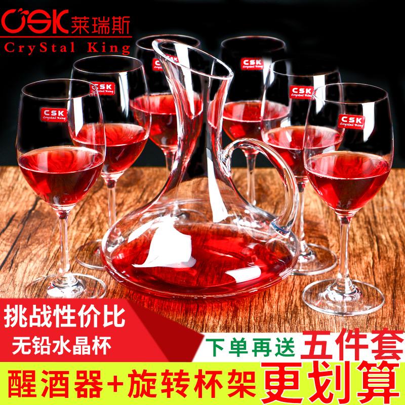萊瑞斯CSK紅酒杯套裝水晶玻璃杯子無鉛高腳杯家用葡萄酒杯醒酒器