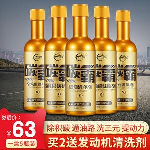 碳霸燃油宝汽油添加剂汽车除积碳清洗剂油路节油宝清洁正品5瓶装