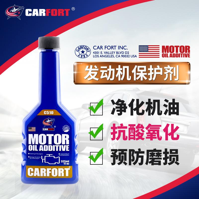 Carfort卡服特发动机清洗保护剂发动机修复抗磨剂机油添加剂,可领取5元天猫优惠券