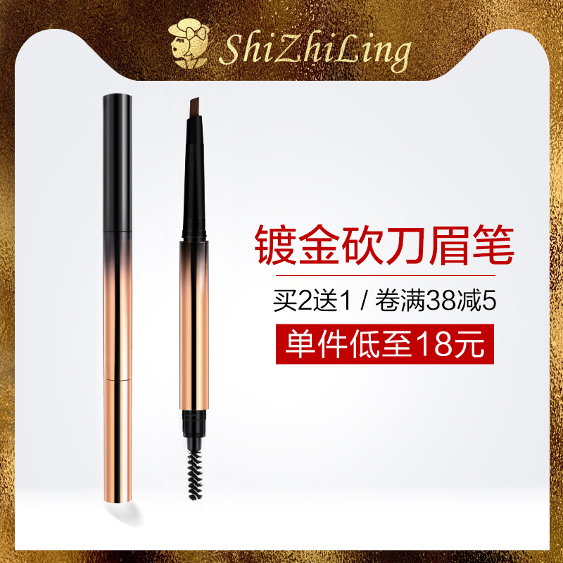 Shizhiling net red eyebrow pen is waterproof, durable, non decolorizing, anti perspiration and non halo dyeing recommended by Li Jia
