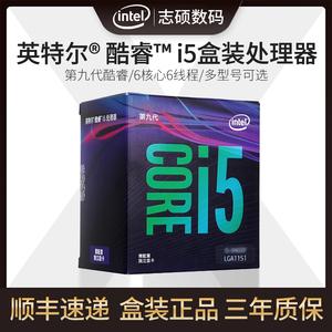 领20元券购买intel /英特尔i5 9400f九代cpu
