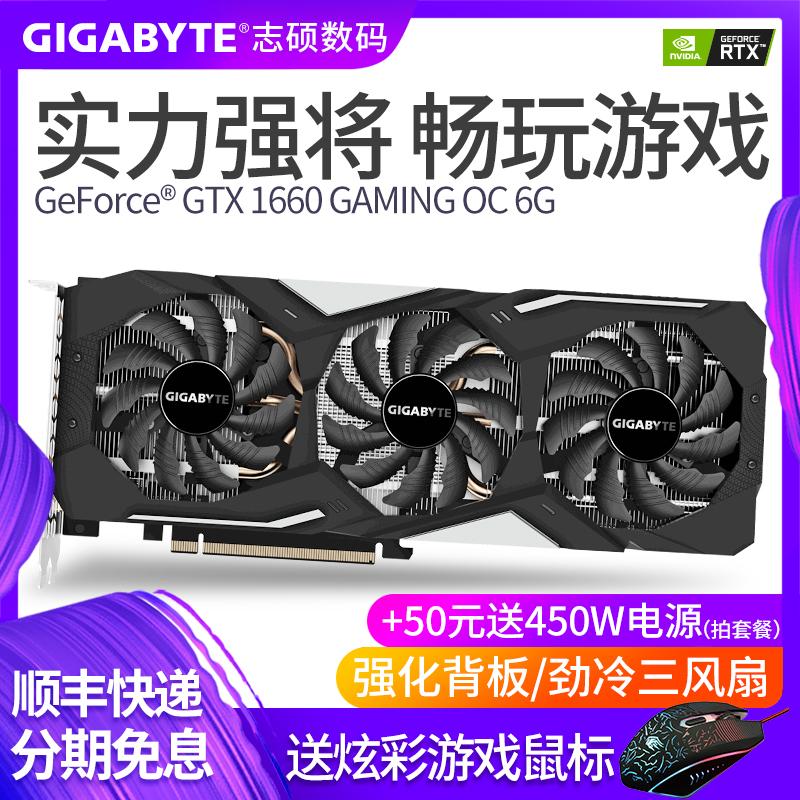 【顺丰速递】技嘉GTX1660 显卡6G GAMING OC吃鸡游戏独立显卡1660