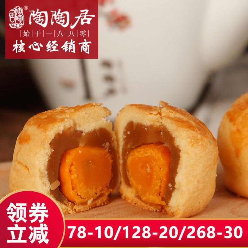 广州陶陶居糕点莲蓉手工蛋黄酥海鸭蛋咸蛋黄酥鸭蛋黄广东特产食品