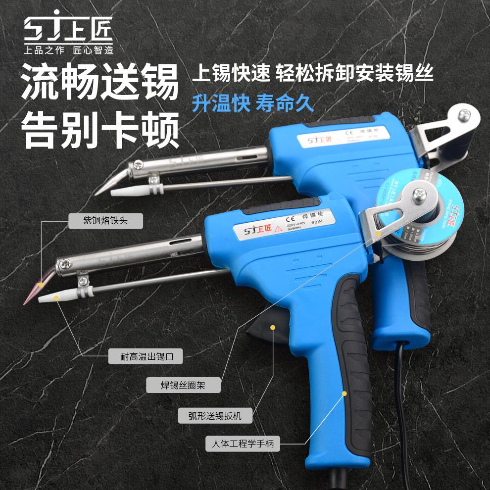 上匠手动焊锡枪 电烙铁枪式烙铁自动送锡自动焊锡机6080W洛铁锡枪