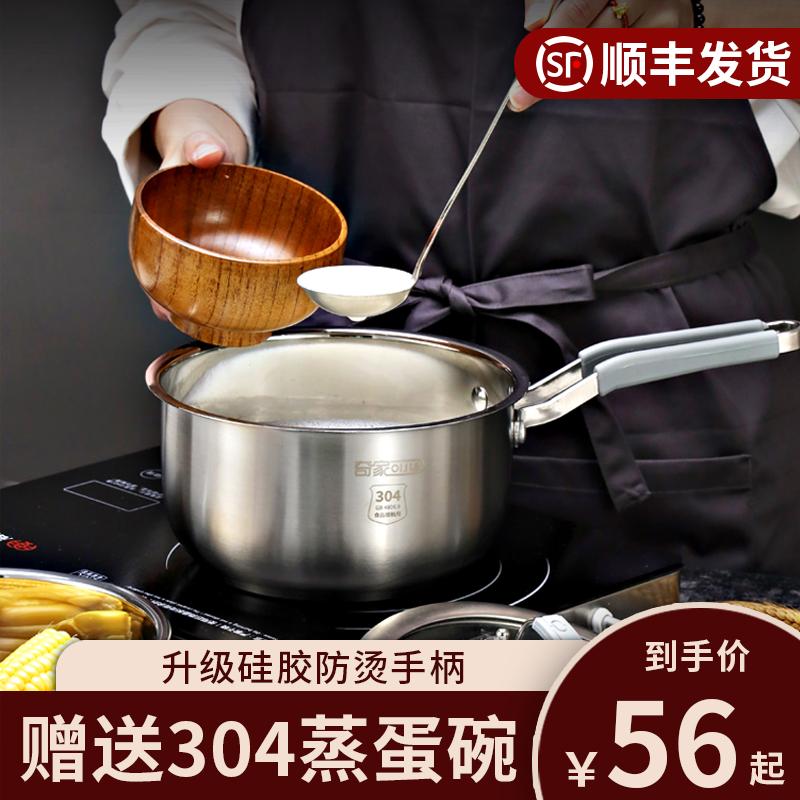 304不锈钢奶锅加厚迷你家用不粘锅评价好不好?