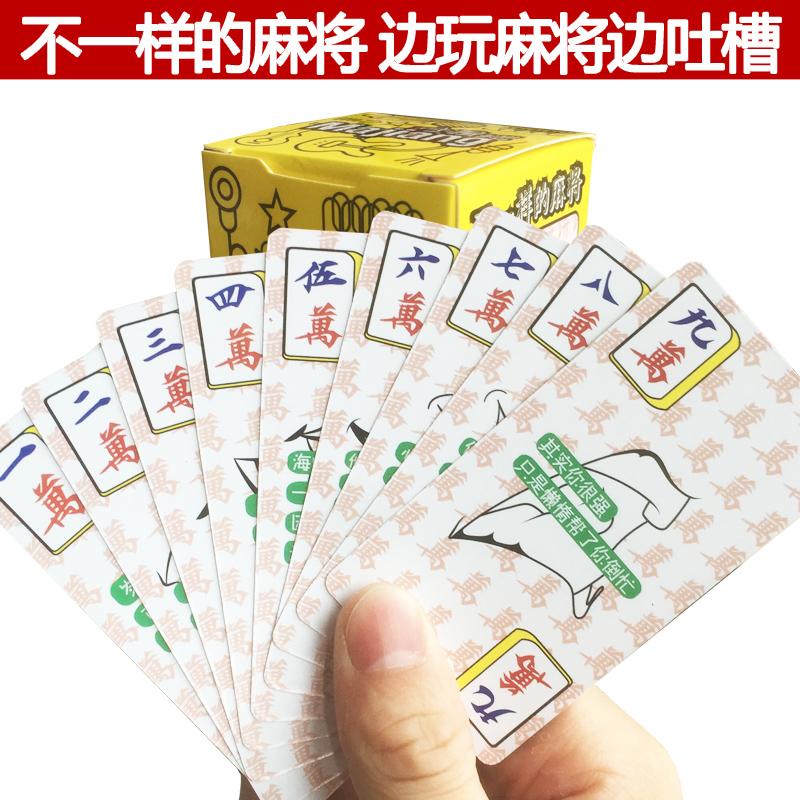 纸牌麻将扑克牌磨砂旅行迷你纸麻将牌便携无声纸麻将送收纳袋骰子