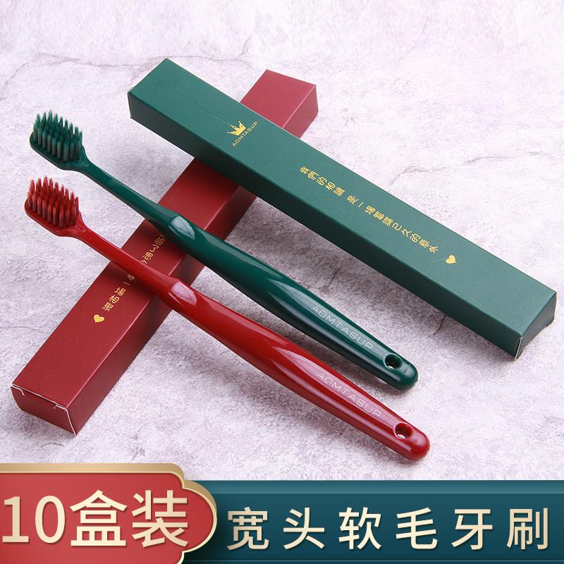 10支韩国宽头超软毛牙刷家用家庭装男女士牙刷情侣牙刷套旅行牙刷