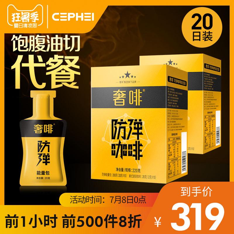 奢啡奢斐/CEPHEI防弹咖啡生酮代餐饮食MCT能量包美式黑咖啡20日装