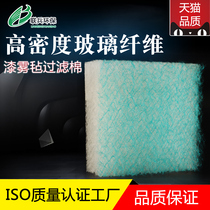 Lacquer Mist Filter Lacquer mist felt cotton lacquer Mist filter cotton paint filter glass fiber lacquer fog soldiers