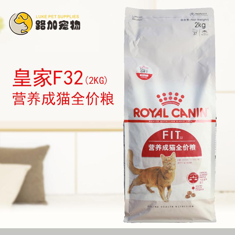 路加宠物法国皇家F32理想体态营养成猫粮2kg低脂猫粮英短暹罗猫粮优惠券