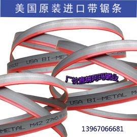 直销锯条双金属带锯条恒锯 34*4080*1.1 机用锯条/钢锯条