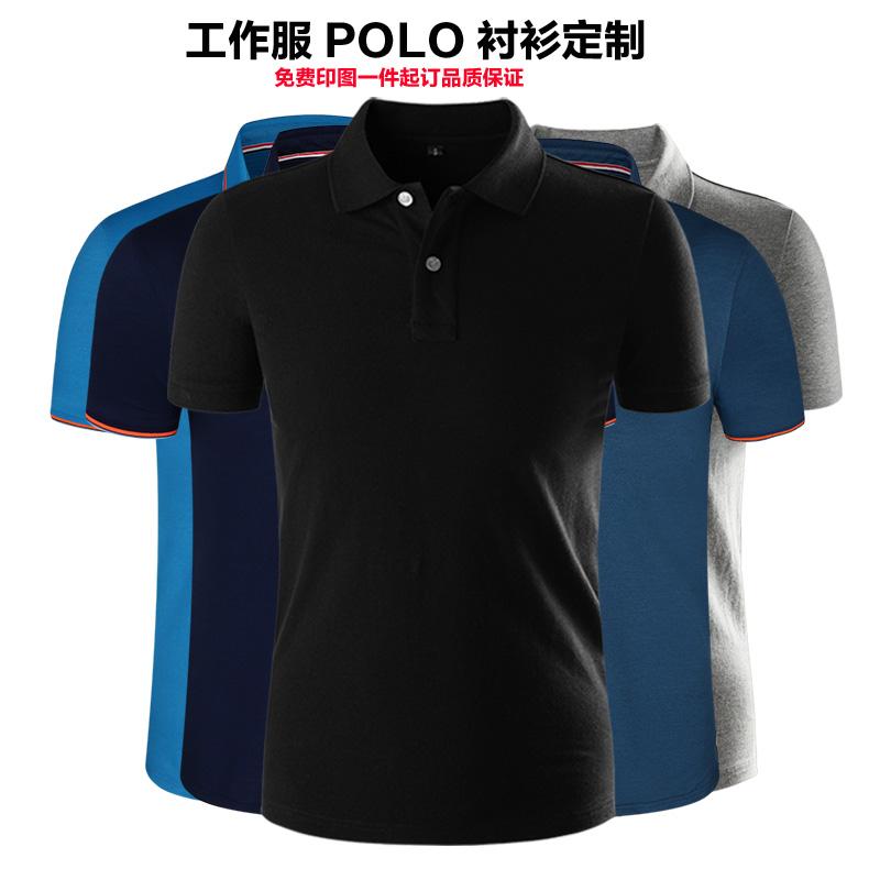 摩蝎 夏款短袖t恤男翻领商务休闲纯色polo衫中年男工作服定制LOGO