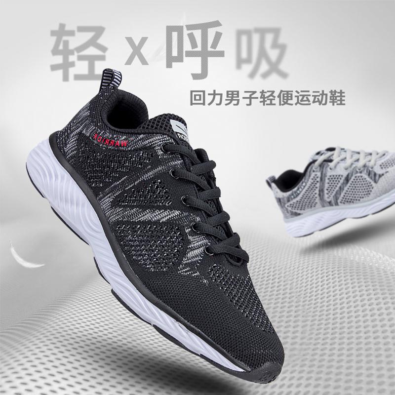 Warrior/回力男款薄款飞织透气跑步鞋 舒适户外运动鞋