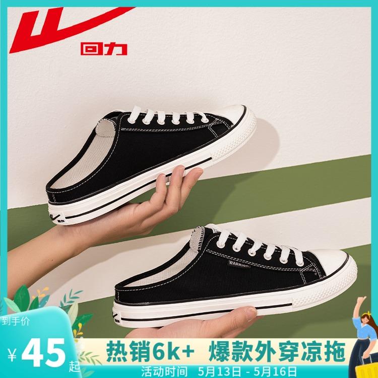 回力女鞋半拖鞋女夏外穿2021新款网红无后跟小白鞋女一脚蹬帆布鞋