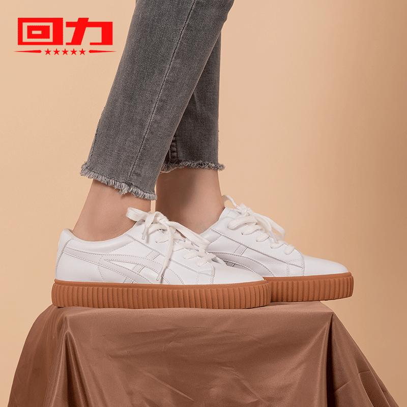 回力小白鞋2019秋季新款平底女鞋满80元可用5元优惠券
