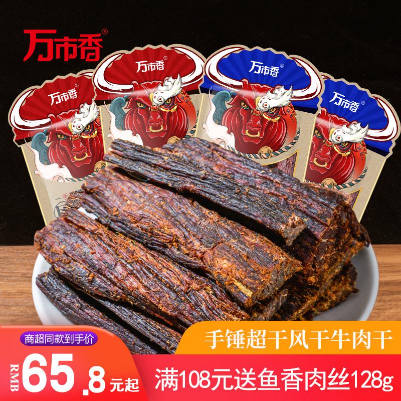 内蒙古风味特产万市香手锤超干风干牛肉干片粒条香辣味手撕风干肉
