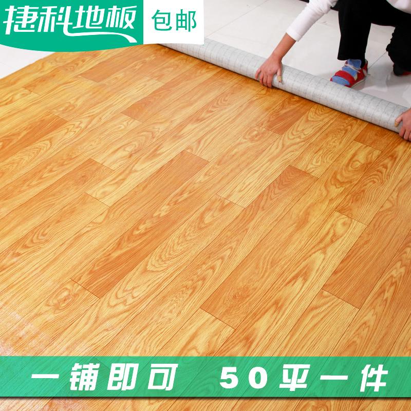 正品保证地板革加厚耐磨防水pvc地板贴纸