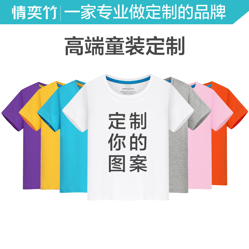 儿童t恤定制广告衫文化衫印制团体照片幼儿园班服纯棉短袖diy名字