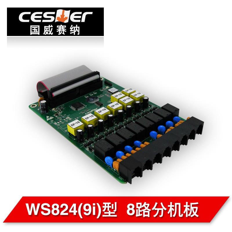 正品国威赛纳WS824(9I)-008C型电话交换机分机板 8路分机用户板 可增加8个分机电话 分机扩展板