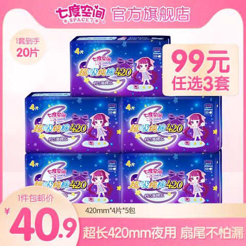 【40.9包邮】七度空间少女系列甜睡420纤巧卫生巾4片装*5包