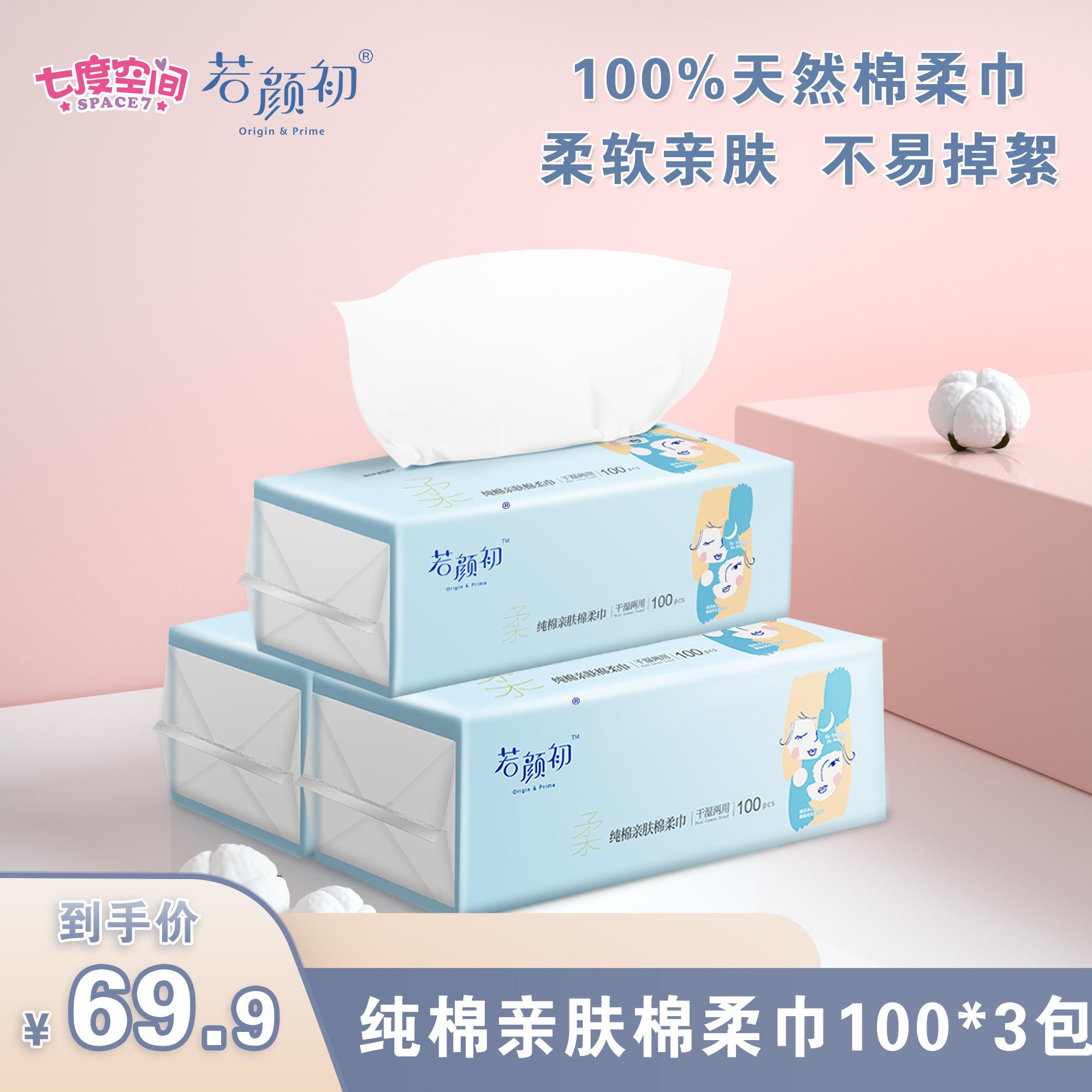 七度空间洗脸巾一次性棉柔巾纯棉擦脸纸巾洁面巾洗面卸妆100* 3包