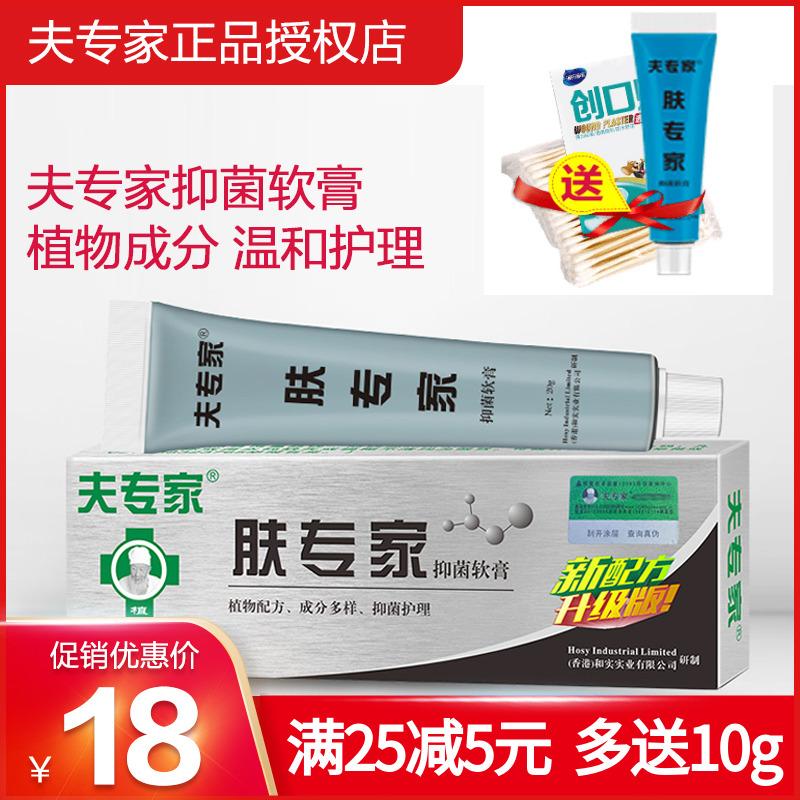 满28减5元】夫专家抑菌软膏植物草本舒缓肌肤不适隔离肤专家正品