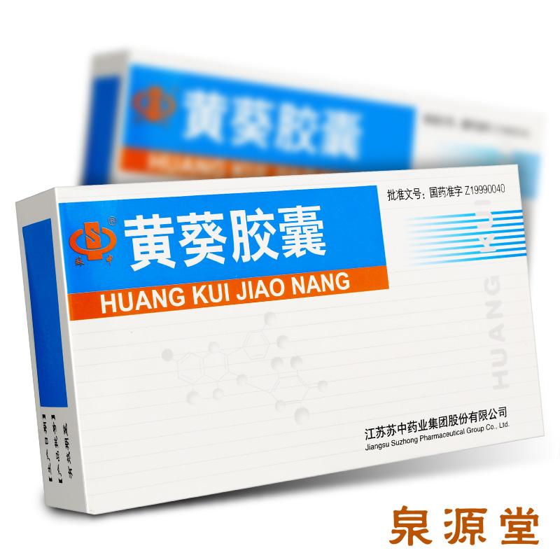 Провинция сучжоу в желтый подсолнечник капсула 0.5g*30 зерна / коробка