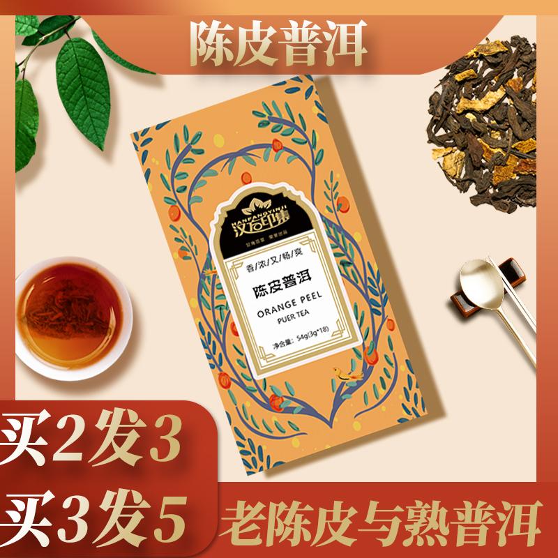 绿润堂 陈皮普洱茶包陈皮普洱熟茶包袋泡茶三角茶包茶叶组合茶