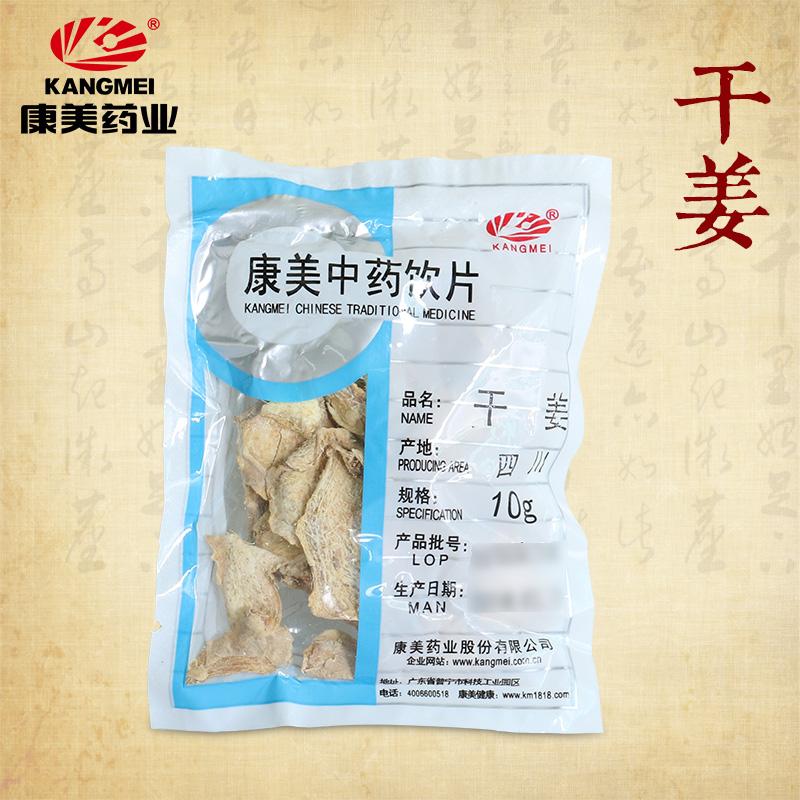 康美药业干姜白姜均姜干老生姜片泡茶抓配中药材店铺四川产 1000g