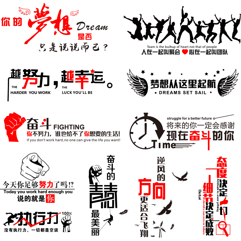 公司励志墙贴画学校教室班级办公室企业文化墙奋斗标语装饰品贴纸