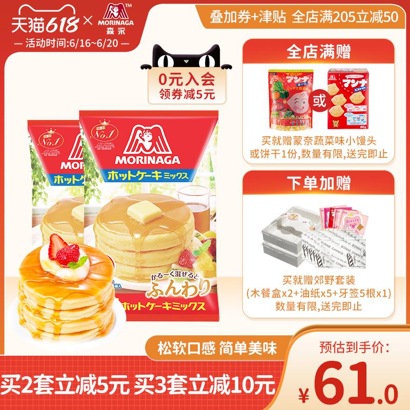 森永日本进口松饼粉烘焙早餐原料华夫饼煎饼预拌粉儿童可食600g*2