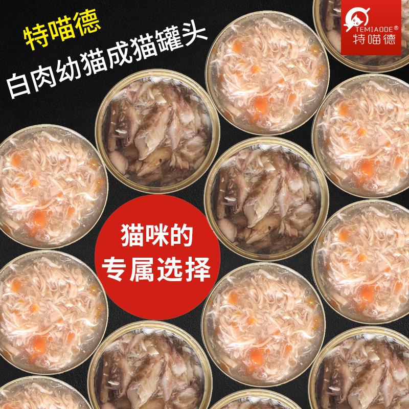 特喵德金枪鱼猫罐头猫咪白肉幼猫成猫零食汤罐湿粮80g*24罐高蛋白