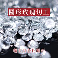 3.053天然玫瑰切工钻石版白色无色托帕石圆形水滴非白蓝宝2.0