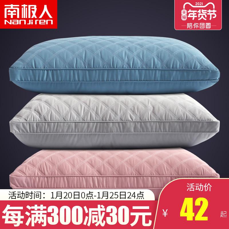 南极人枕头护颈椎助睡眠整头低枕芯一对装单双人高枕心家用可水洗